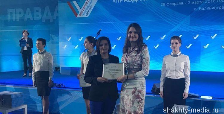 Газета «Шахтинские известия» стала лауреатом Всероссийского конкурса журналистских работ Фонда ОНФ «Правда и справедливость»