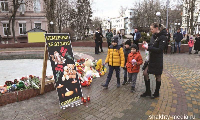 Шахтинцы почтили  память погибших в Кемерово