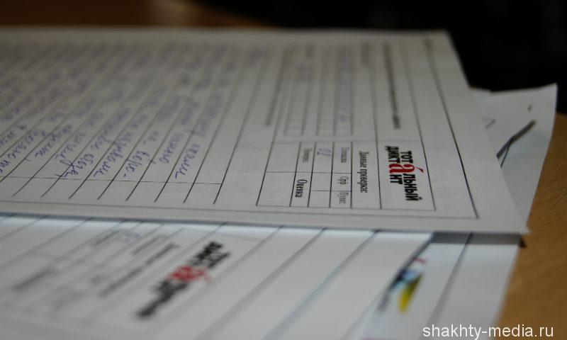 В Шахтах одной из площадок написания Тотального диктанта станет редакция газеты «Шахтинские известия» (список площадок)