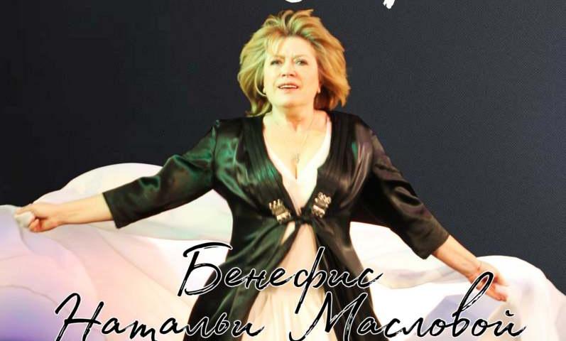 Актриса Наталья Маслова приглашает шахтинцев на свой бенефис