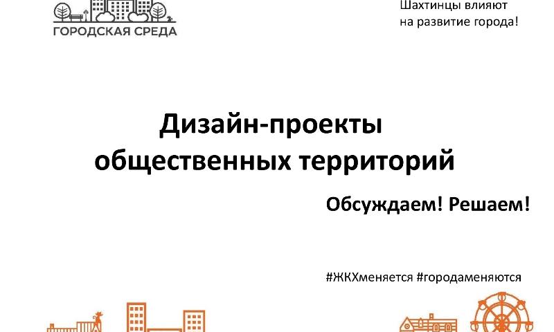Размещены дизайн-проекты пяти общественных территорий, которые войдут в список рейтингового голосования 18 марта