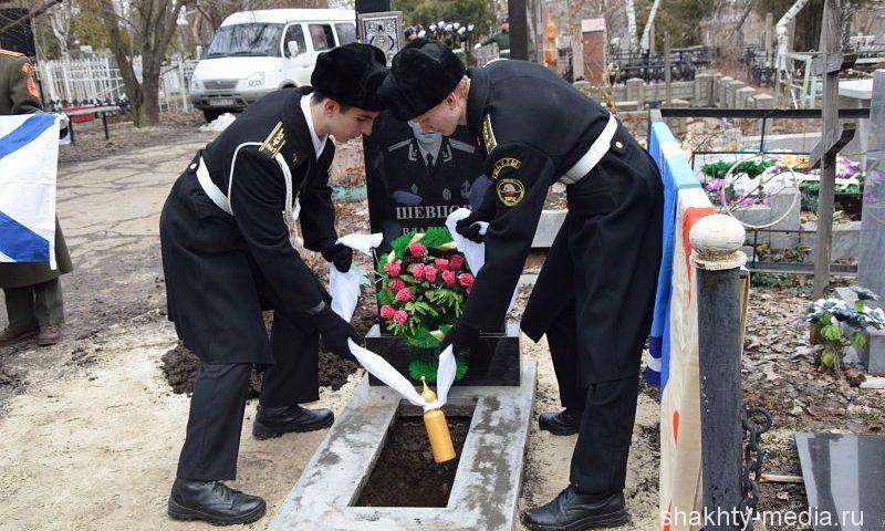 В Шахтах на городском кладбище захоронена именная капсула Владимира Шевцова