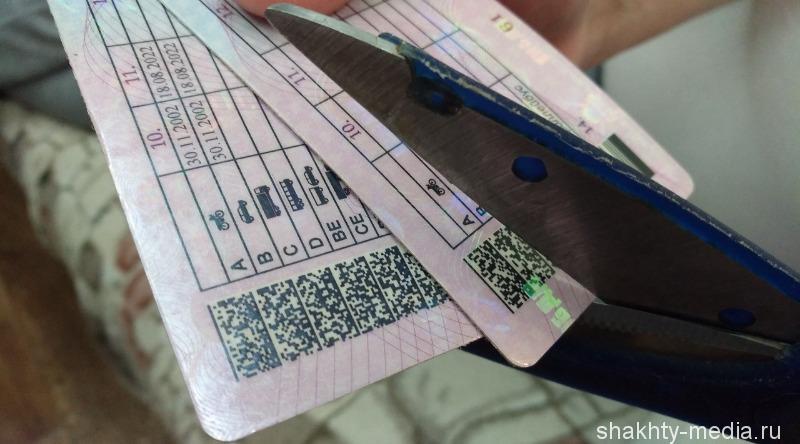 В Шахтах 13 автовладельцев  лишатся водительских удостоверений