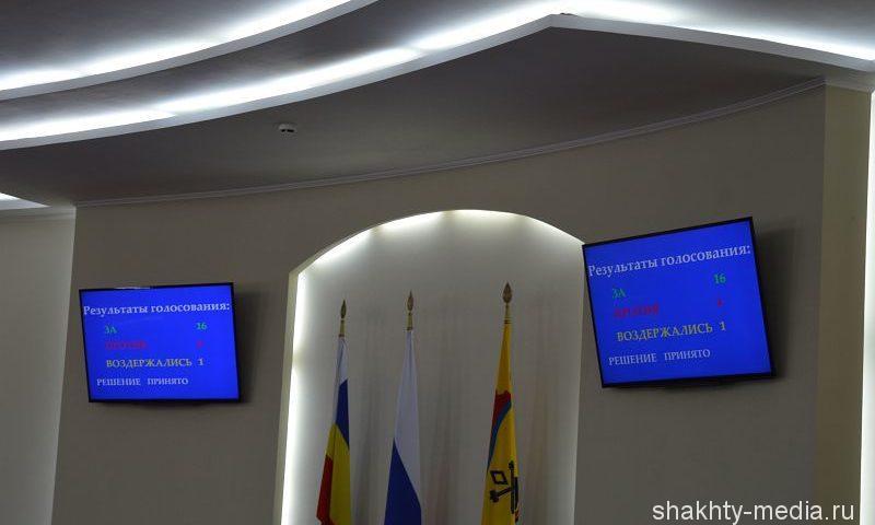 29 июня на 37-м заседании городской Думы будет назначен глава администрации г. Шахты