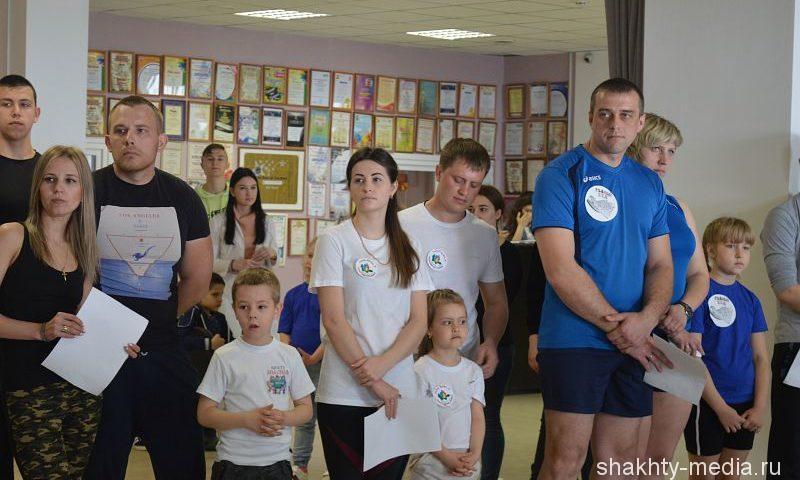 В Шахтах стартовали соревнования «Папа, мама, я — спортивная семья»