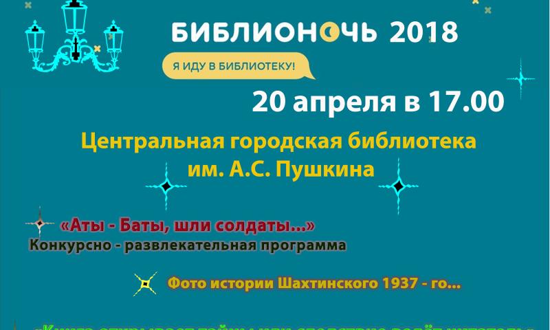 20 апреля в Шахтах пройдет акция «Библионочь 2018»