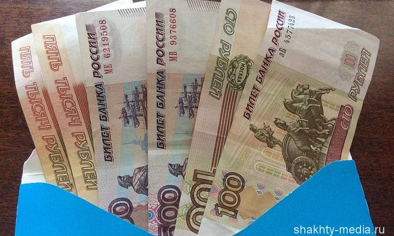 С 1 мая в Ростовской области повысится минимальный размер оплаты труда