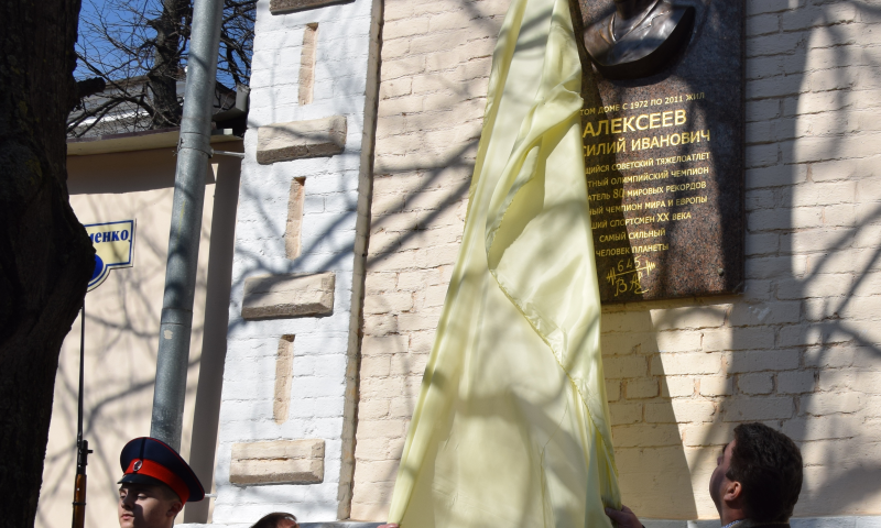 В Шахтах открыта памятная доска, посвященная самому сильному человеку планеты