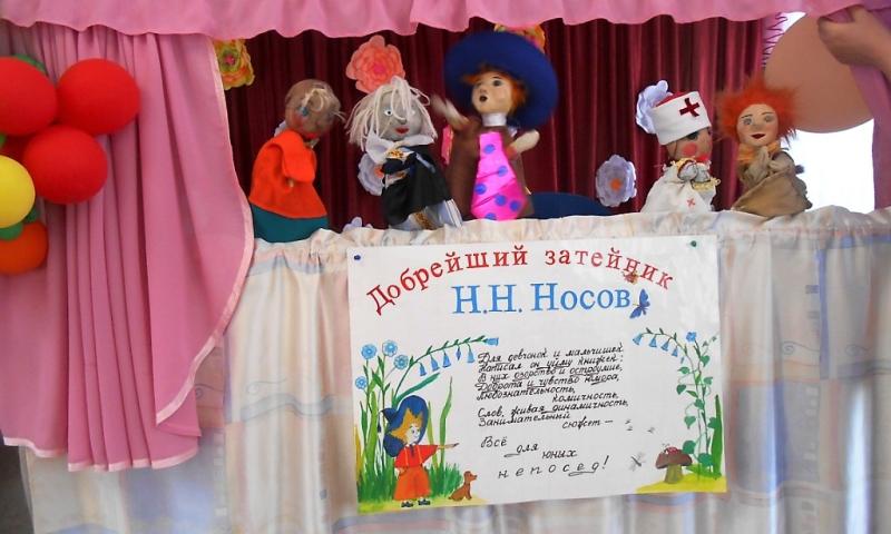 Сотрудники библиотеки им. М.А.Шолохова организовали  для детей представление «Приключения Незнайки и его друзей»