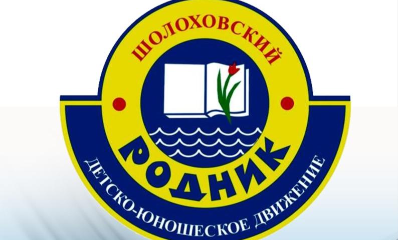 В музее-заповеднике М.А. Шолохова пройдет XIX слет «Шолоховского родника»