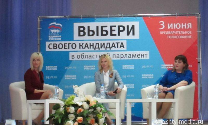 В Шахтах Екатерина Стенякина, Олеся Славянская и Наталья Темчур выступили на встрече с однопартийцами