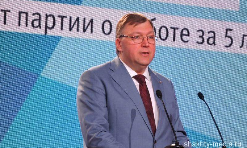 В ДонЭкспоцентре  «ЕДИНАЯ РОССИЯ» подвела итоги работы за пять лет в Ростовской области