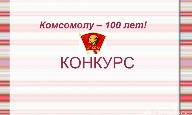 Центральный ТО №1 администрации г. Шахты подвел итоги городского  конкурса «Чистый город»