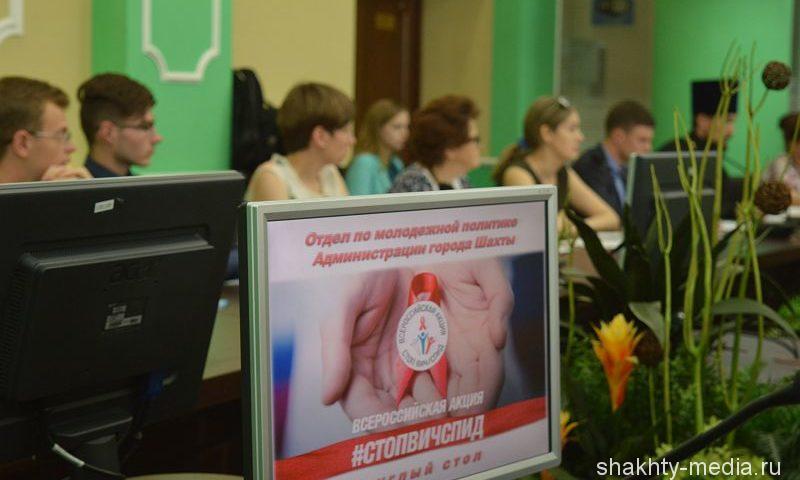 В Шахтах зарегистрировано 1207 ВИЧ-инфицированных