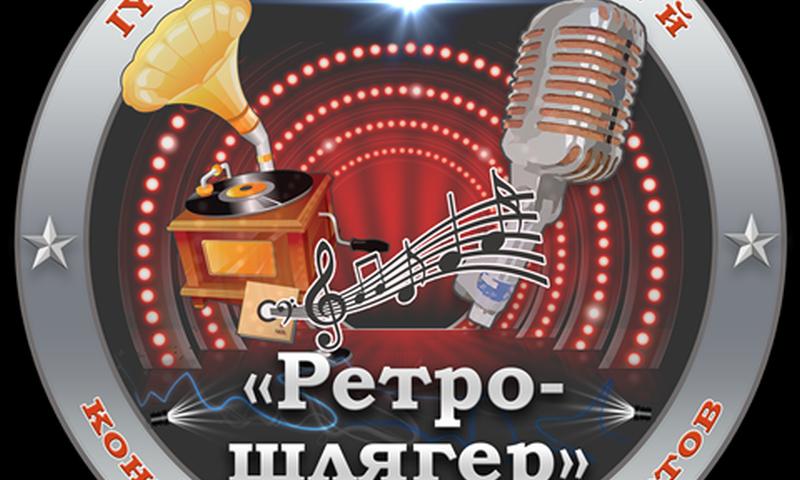 Шахтинцы завоевали Гран-при  конкурса «Ретро – шлягер»