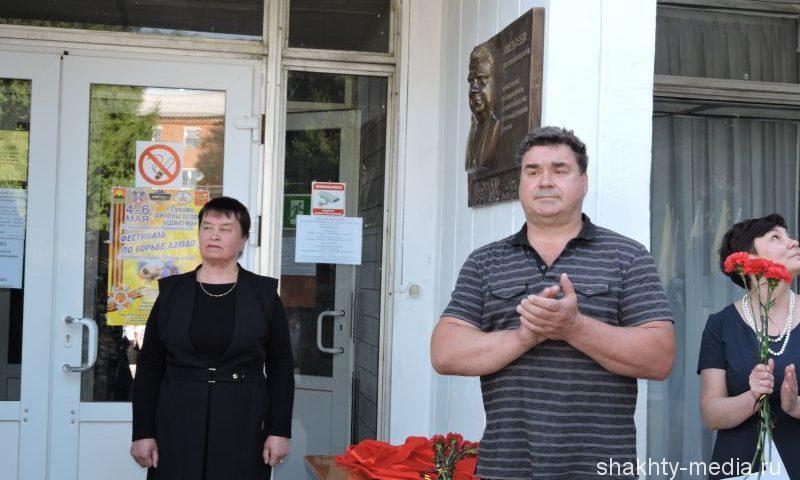 В городе Гуково открыли мемориальную доску в честь прославленного  шахтинского тяжелоатлета Василия Алексеева