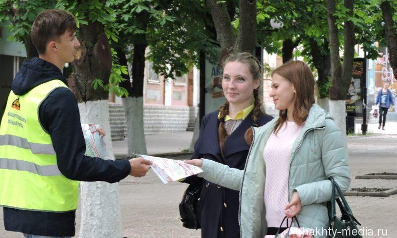 На Шахтинском Арбате раздавали листовки по профилактике СПИДа