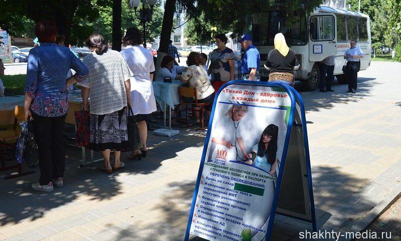 В Шахтах сегодня, 31 мая, проходит акция «Тихий Дон — здоровье в каждый дом»