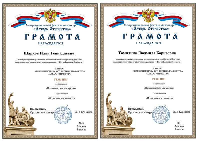 Шахтинский духовно-просветительский проект получил Гран-при в педагогической номинации межрегионального фестиваля-конкурса в Москве