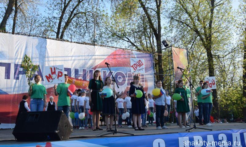 Шахтинцы встретили Первомай в Александровском парке