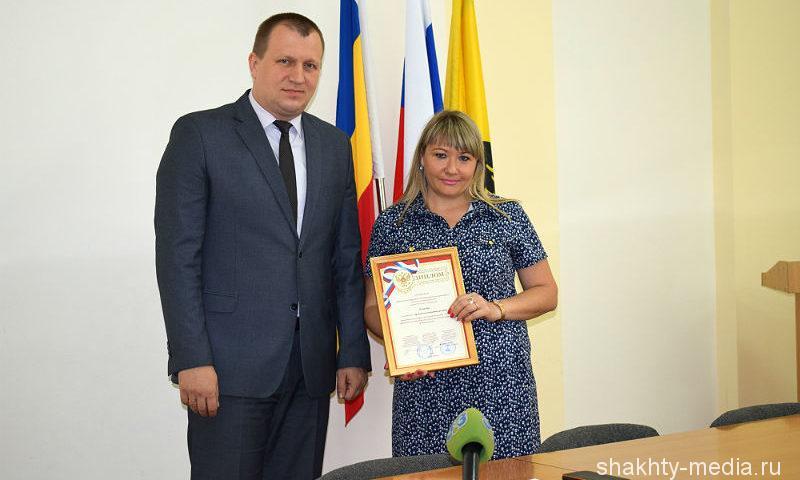 Победителей и призеров муниципального конкурса наградили в Шахтах