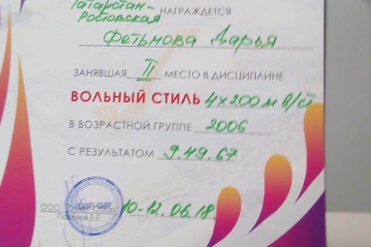 Шахтинская спортсменка получила серебряную медаль в «Кубке Золотого кольца»