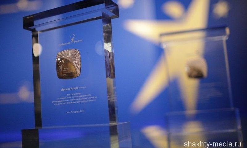 """Шахтинские ученые вошли в число номинантов международной премии """"Глобальная энергия"""""""