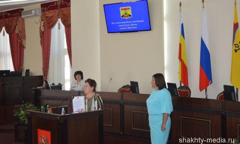 Валентина Коваленко награждена Почетной грамотой  городской Думы г.Шахты