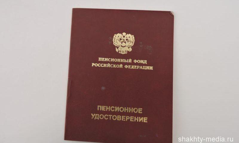 40% пенсионеров Ростовской области трудоустраиваются после выхода на пенсию