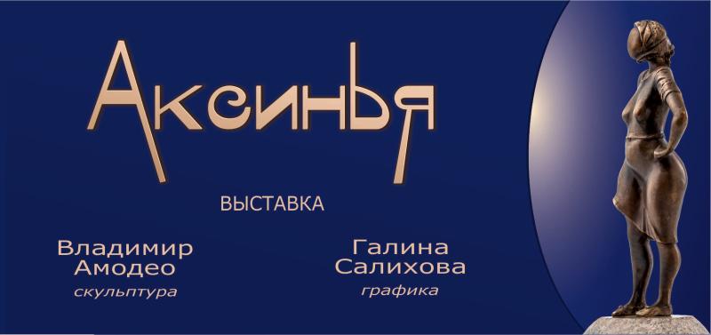 Музей М.А. Шолохова представит выставку современного искусства