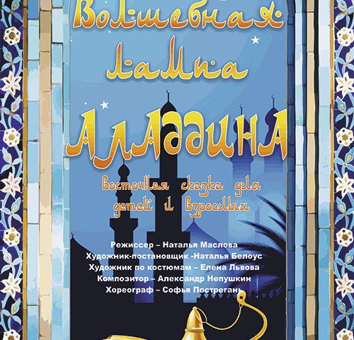 17 июня Шахтинский драматический  театр закроет сезон сказкой для детей и взрослых