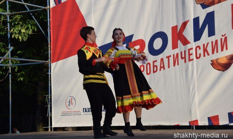 Шахтинцы посмотрели концерт в День России