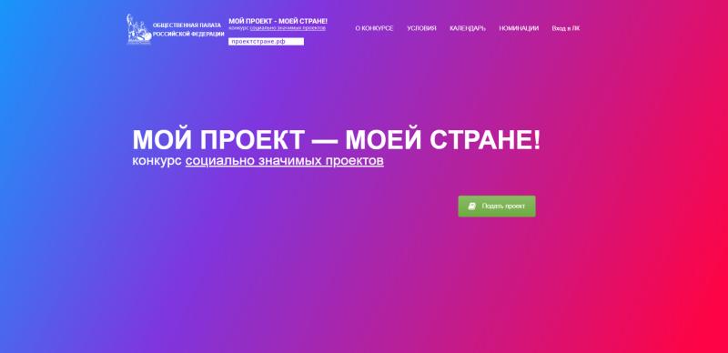 Общественная палата России приглашает активистов Ростовской области поделиться опытом реализации социальных проектов и рассказать о своей добровольческой деятельности