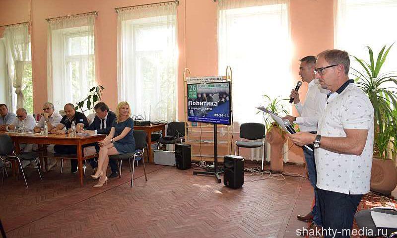 """На дискуссионной площадке """"Город говорит"""" обсудили политику города Шахты"""