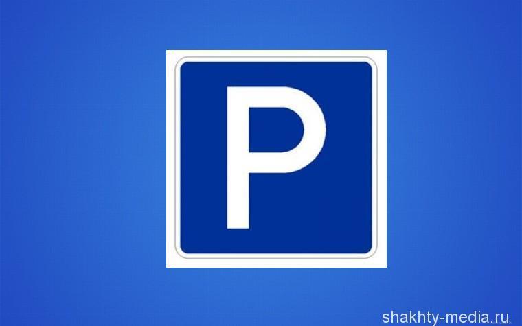 До 10 тысяч автомобилей вместит перехватывающая парковка на территории старого аэропорта Ростова