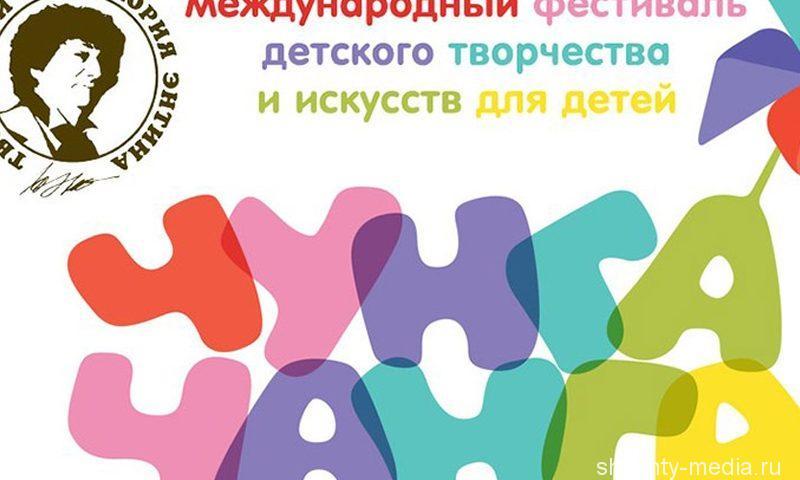 Этап Международного фестиваля детского искусства «Чунга-чанга» прошел на Дону