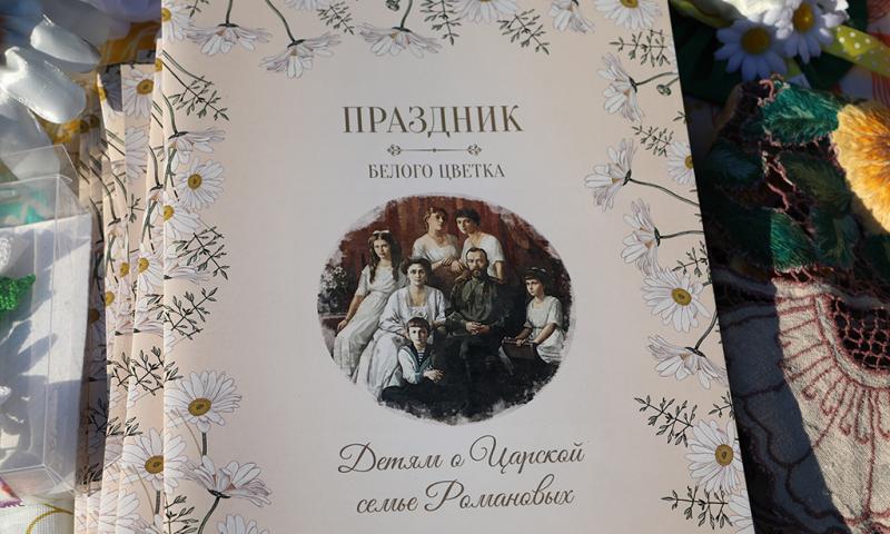 У центрального входа в Александровский парк проведена благотворительная акция «Белый цветок»