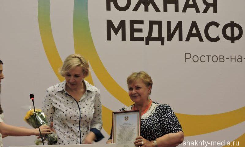 Шахтинских юнкоров наградили на донском форуме «Южная медиасфера»