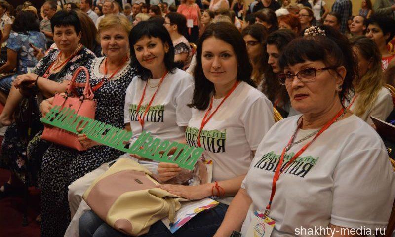 Журналисты «Шахтинских известий» приняли  активное участие в форуме «Южная медиасфера»