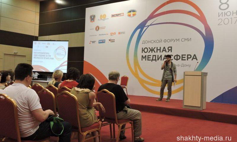 В третий раз  журналисты «Шахтинских известий»  примут участие в донском форуме СМИ «Южная медиасфера»