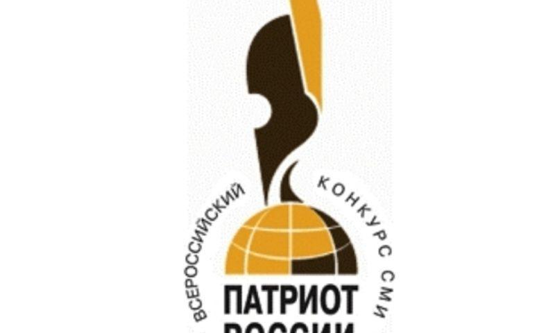 «Шахтинские известия» участвуют в финале Всероссийского конкурса «Патриот России»