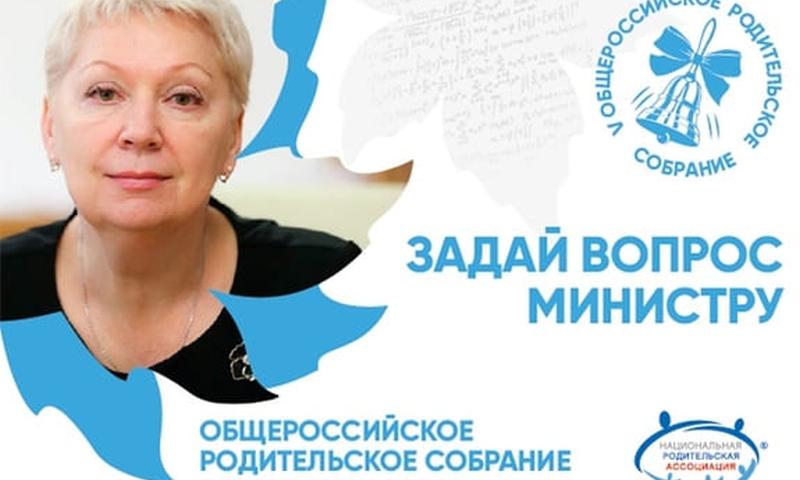 Традиционное Всероссийское родительское собрание пройдет  в режиме онлайн-трансляции  29 августа