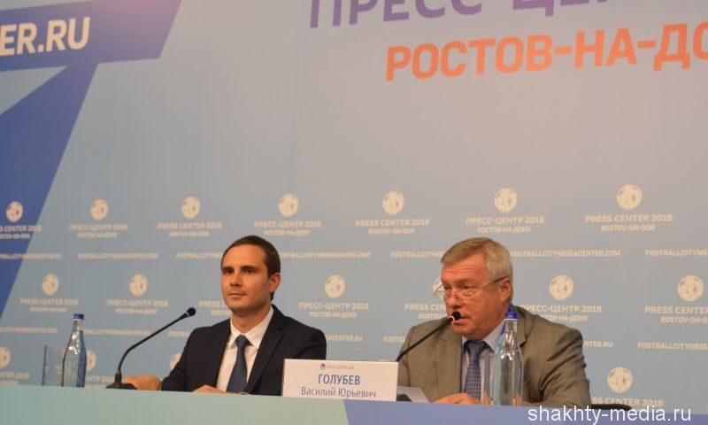 «Шахтинские известия» приняли участие в пресс-конференции губернатора в пресс-центре ЧМ
