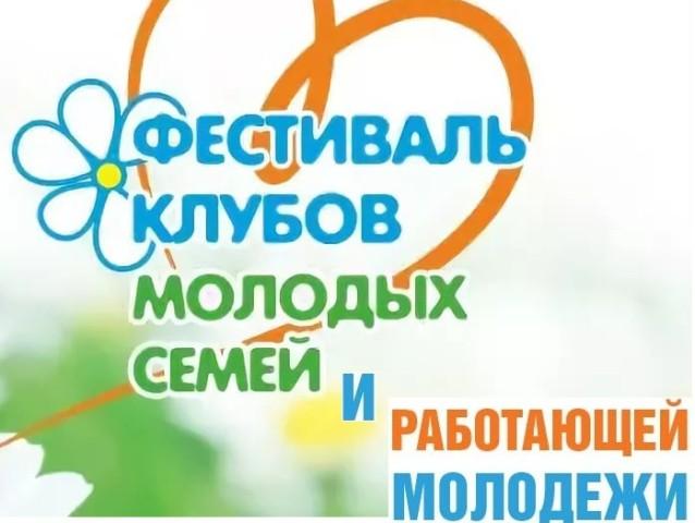 В Шахтах пройдет фестиваль работающей молодежи и клубов молодых семей
