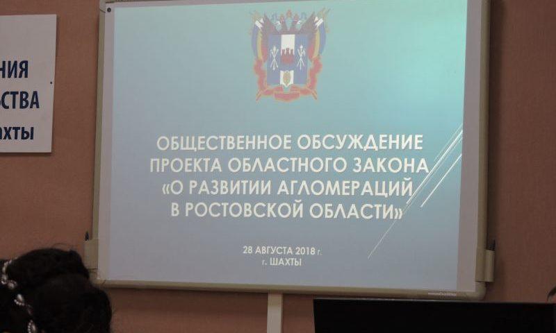 В Шахтах прошло общественное обсуждение проекта областного закона «О развитии агломераций в Ростовской области»
