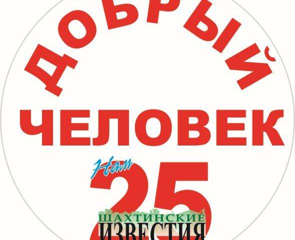 В День города на выставке-ярмарке «Шахты – ЭКСПО-2018» «Шахтинские известия» проведут акцию «Спасибо, добрый человек!»