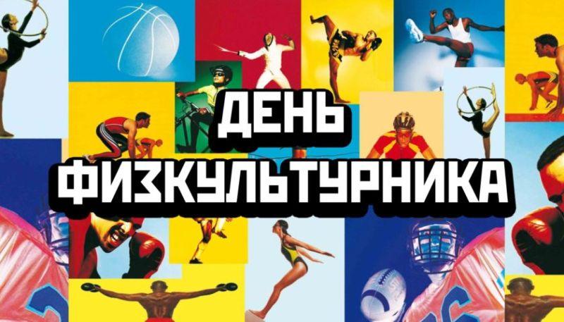 Шахтинцы начнут праздновать День физкультурника с 9 августа