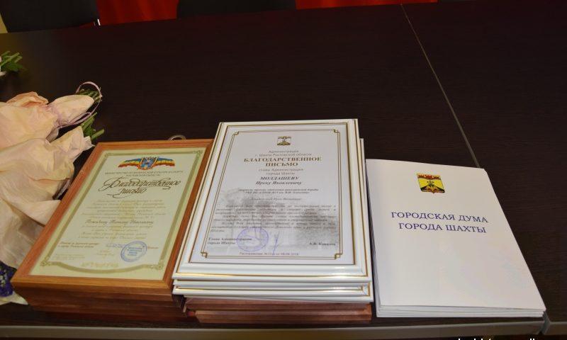 Награждены физкультурники  г.Шахты