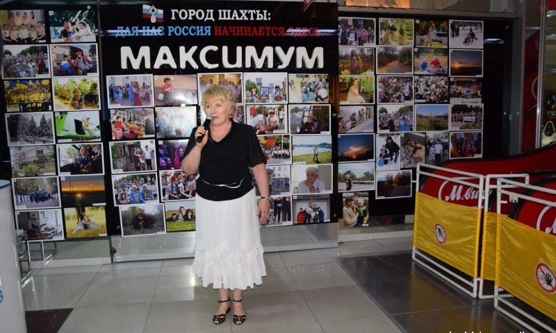 В ТРК «Максимум» г.Шахты открылась фотовыставка