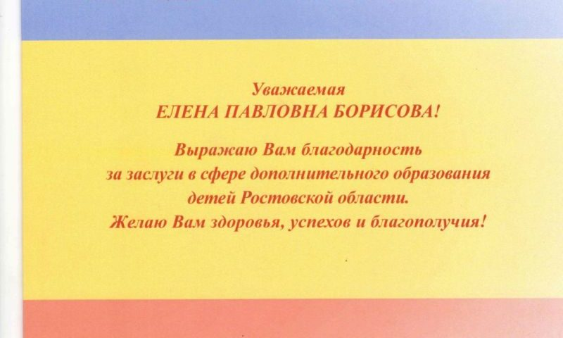 Директор ГДДТ г. Шахты  Елена Борисова награждена Благодарственным письмом губернатора Ростовской области